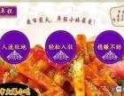 紫薯炒年糕加盟 特色小吃 投资金额 1万元以下