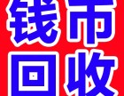 苏州钱币交易市场收购50元建国纪念钞