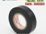 厂家直销 PVC电工胶布 耐高温绝缘电工