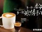 银川星巴克咖啡加盟