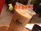 开奶茶、甜品店流程技术培训加盟 冷饮热饮
