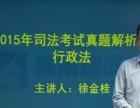 邯郸司法考试培训班