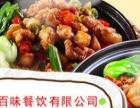 广州煲仔饭酱汁核心技术加盟需要好多钱呢