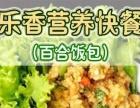 【百合饭包】加盟/加盟费用/项目详情