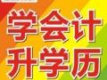 柳州学会计培训,考会计证,不限年龄,不限学历