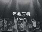 吴江专业摄影摄像 公司 工厂年会/庆典拍摄制作