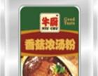 牛厨调味品 牛厨调味品诚邀加盟