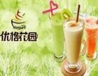 青岛优格花园冰淇淋加盟,一款自助DIY的冰淇淋!
