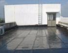 专业防水、地下室、楼顶,卫生间免砸砖防水、随叫随到