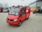 浙江省哪里卖新能源消防车 摩托三轮消防车价格