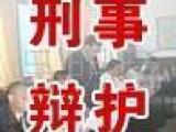 重庆桥都律师事务所主任律师 刑事辩护 取保候审 缓刑 减刑