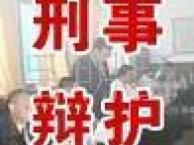重庆桥都律师事务所律师 主任