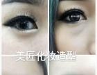 株洲美匠化妆造型机构 专业的美妆培训 您值得拥有