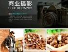 品牌推广 活动策划 网店装修 商业摄影