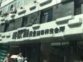 江城大街门市房222平米两层550万可贷 款