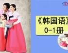 江宁韩语培训/日韩之家韩语7月8日暑假班