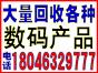漳州废模具回收-回收电话:18046329777