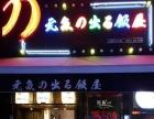 日本定食饭 加盟 快餐 投资30万元