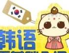 临淄山木培训,零基础直达韩语高级培训班