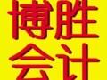 漳州初级会计职称培训到博胜通过率高