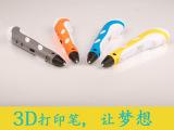 【厂家直销】3D打印笔 3d立体画笔 涂鸦笔 迈睿 儿童节礼物