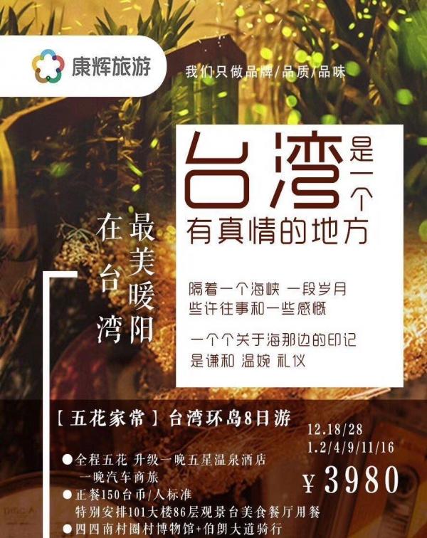 特价台湾,价格极其美丽