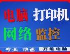 苏州上门维修电脑店平江上门装系统苏州网络维修数据恢复