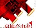儒房地产房产中介全国连锁加盟上市公司提供资源平台