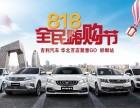 8.18全民嗨购节吉利汽车华北百店聚惠GO开始招募啦!