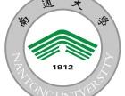 泗洪专升本 成人高考 南通大学报名就到泗洪启明教育