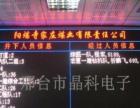 邢台晶科电子专业制作、维修、升级各规格led显示屏