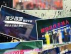 济宁演出公司 演出演艺 演出节目 演出设备租赁