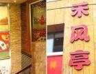 禾风亭餐饮公司