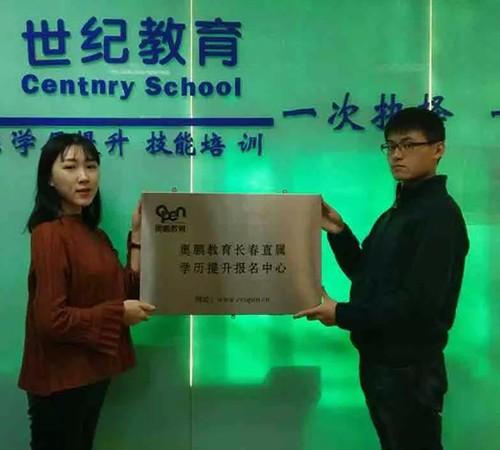 2018年 东北大学 网络教育招生简章