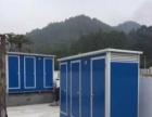 移动厕所租赁专业出租移动厕所,临时卫生间出售