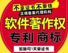 青岛版权登记专利申请找尚鑫源