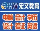 江宁区高级文秘培训 学习办公自动化课程