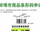 蚌埠商品外包装条形码申请,如何申请蚌埠外包装条形码
