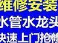 """温州鹿城专业水电安装""""水电改造""""水电维修""""空调安装 防水补漏"""