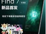 新款正品 X9007 find 7 5.5寸大屏 移动4G安卓智