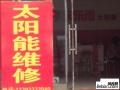 淄博太阳能专业维修公司13793332940