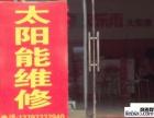 淄博太阳能专业维修公司