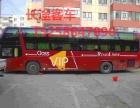 预定 (深圳到戴南客车15258847890汽车) (客车的