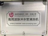 深圳润清环保全国招商代理加盟自来水管清洗机管道清洗设备