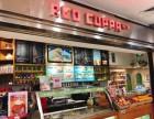 上海红卡咖啡加盟费多少红卡咖啡加盟优势