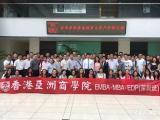 深圳双证MBA研修班开始招生,学费29800