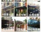 铝合金雨篷雨棚、窗棚、葡萄架别墅车棚、膜结构车棚