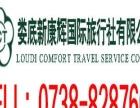 代理出境旅游、入境旅游、国内旅游、国际机票差旅管理
