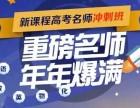 中国高考复读优秀学校