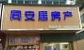 开发区金华联超市鲜花店手机店大卖场急售